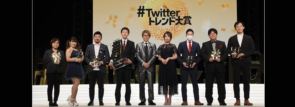「テレビ発」トピックに注目が集まる! #Twitterトレンド大賞 2019