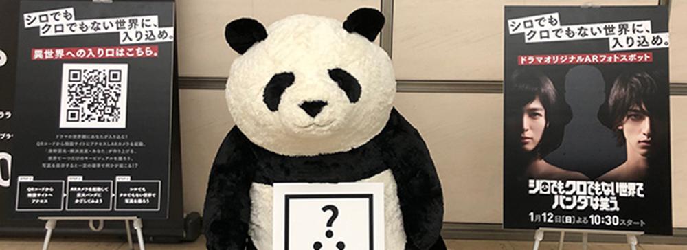 清野菜名&横浜流星W主演ドラマ『シロクロ』AR企画が渋谷と梅田でも開催