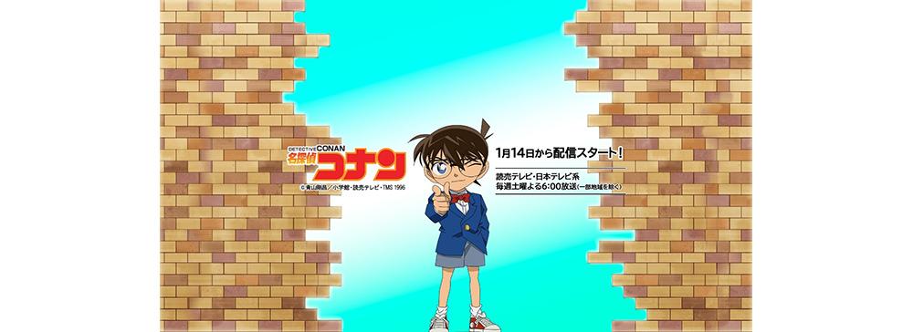 TVアニメ『名探偵コナン』の公式YouTubeチャンネル開設 第1話から順に配信