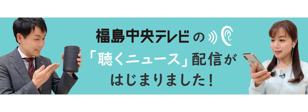 福島中央テレビ、スマートスピーカーやポッドキャストでの「音声コンテンツ」配信を開始