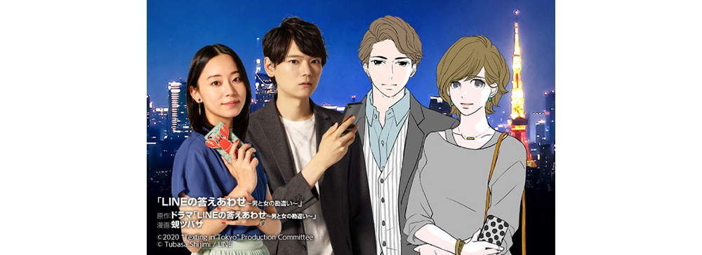 地上波放送&日中同時配信ドラマ『LINEの答えあわせ』がマンガ化
