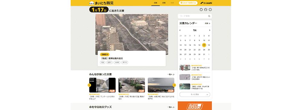 「テレ朝ニュース」Web内に防災情報特設ページ「まいにち防災」開設
