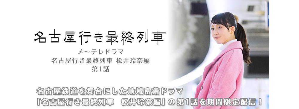 メ~テレがJOYSOUND「みるハコ」と提携して過去作を配信 第1弾は松井玲奈主演『名古屋行き最終列車』