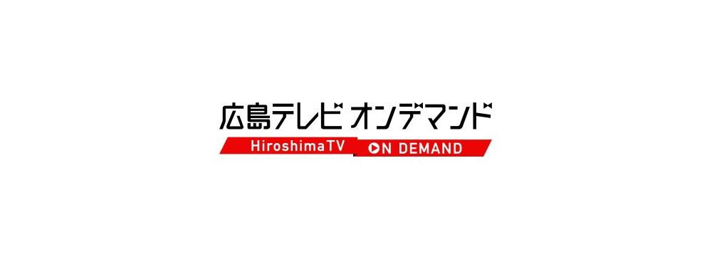 広島テレビがネット配信事業を強化 充実したコンテンツから番組の価値を最大化