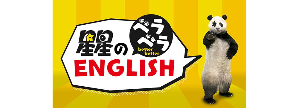 日テレ『ZIP!』にてパンダが英語を教える新企画「星星のベラベラENGLISH」2月スタート