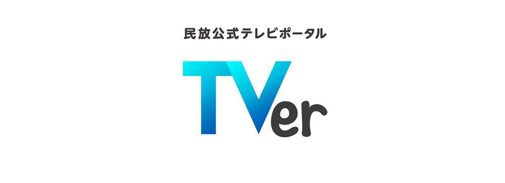 11月の動画再生数とMAUは月間記録を更新!TVer、2019年10-12月期ユーザー利用状況と番組再生数ランキングを発表