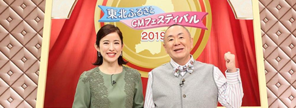 「東北ふるさとCMフェスティバル2019」テレビ朝日系列東北ブロック6局同時放送
