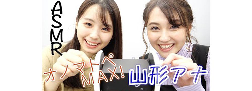 TBS公式YouTubeチャンネル「となりのこいけ」MCの小池里奈と山形純菜アナがASMR動画を公開
