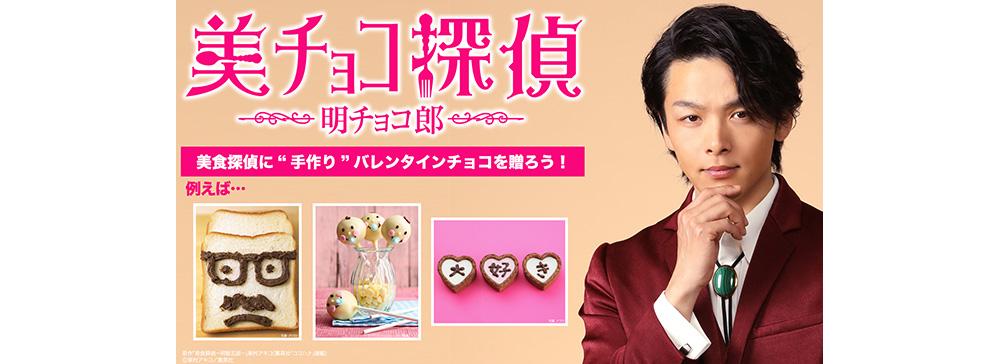 中村倫也GP帯初主演連続ドラマ『美食探偵 明智五郎』Twitterバレンタインキャンペーン実施中