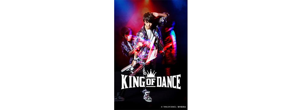 TVドラマと舞台の連動プロジェクト『KING OF DANCE』放送&上演スケジュールが発表