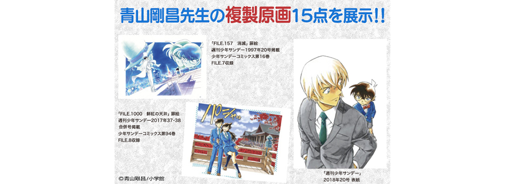 STV札幌テレビ放送が「名探偵コナン 科学捜査展」を開催 青山剛昌の複製原画15点を展示