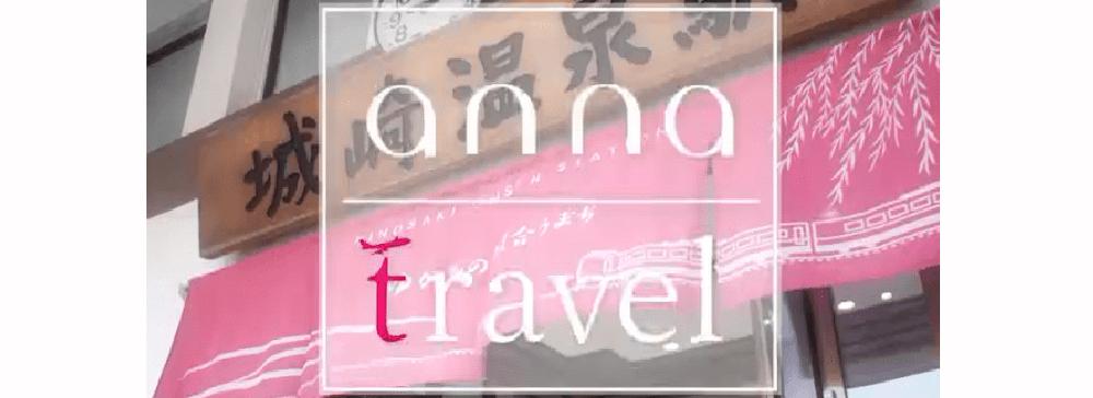 地上波連動のウェブメディア「anna」放送200回超え記念に女子旅テーマの特別版