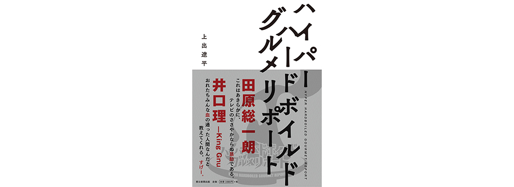 King Gnu井口理や田原総一朗が絶賛! テレ東『ハイパーハードボイルドグルメリポート』書籍化決定