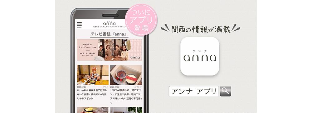 関西の女性向けWEB「anna」がアプリ化 新テレビCM放送スタート