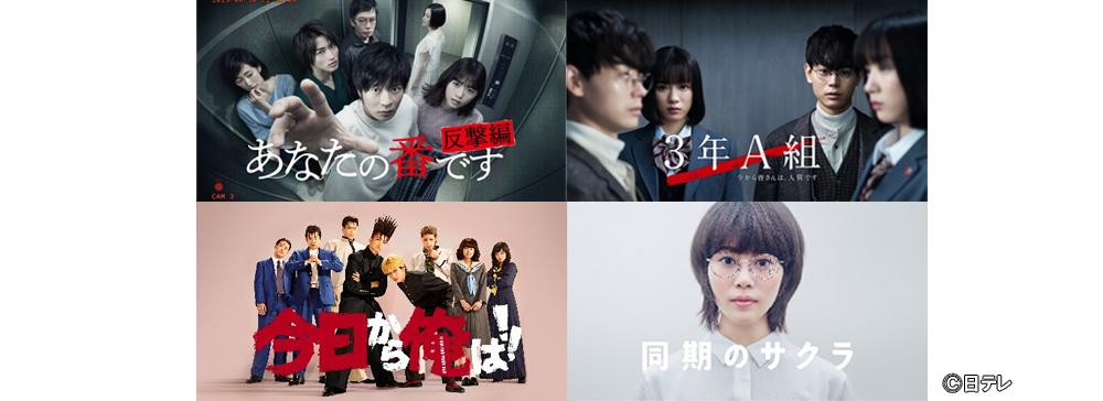 Hulu、日本テレビの人気ドラマやバラエティ100作以上を無料配信