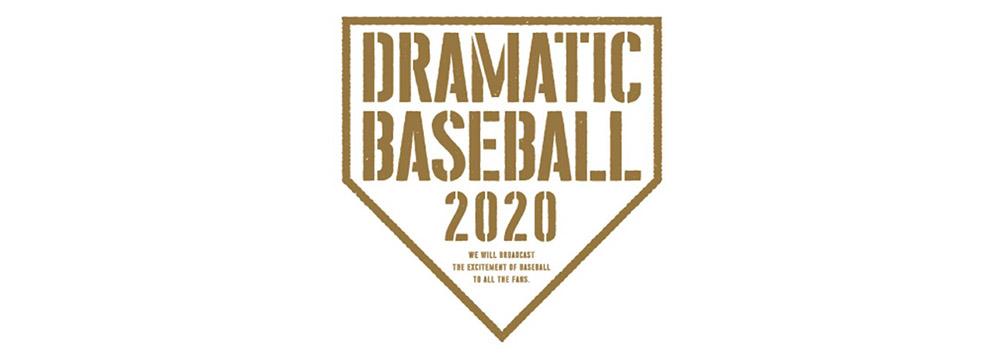 日テレ系プロ野球中継『DRAMATIC BASEBALL 2020』AIキャッチャー&100秒ドラマを新たに導入