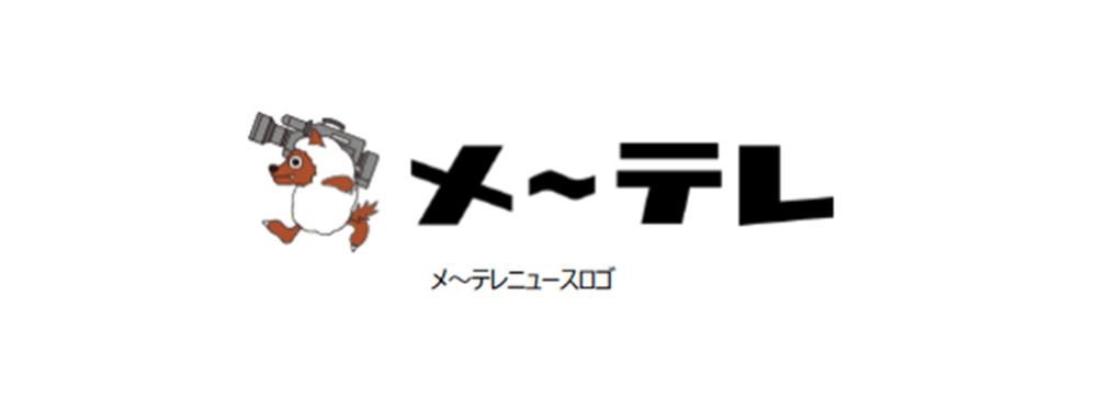 メ~テレ、8つのニュース・プラットフォームへ東海3県のニュースを配信