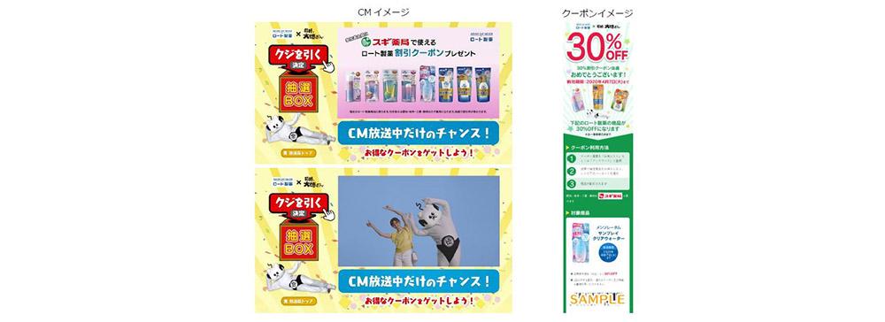 中京テレビ、データ放送を使用した来店促進企画CMを放送