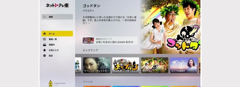 テレビ東京「ネットもテレ東」Amazon Fire TVシリーズ用アプリケーションをリリース