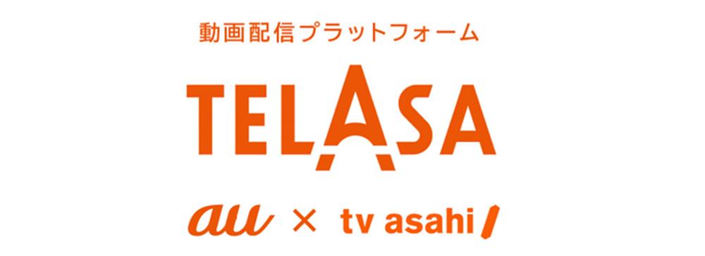 KDDI×テレビ朝日、新しい動画配信プラットフォーム「TELASA(テラサ)」を開始