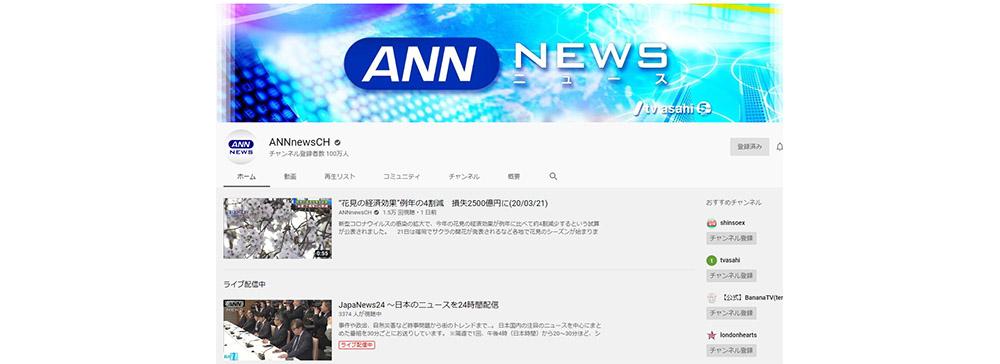 テレビ朝日、YouTube「ANNニュースチャンネル」登録者数が100万人を突破