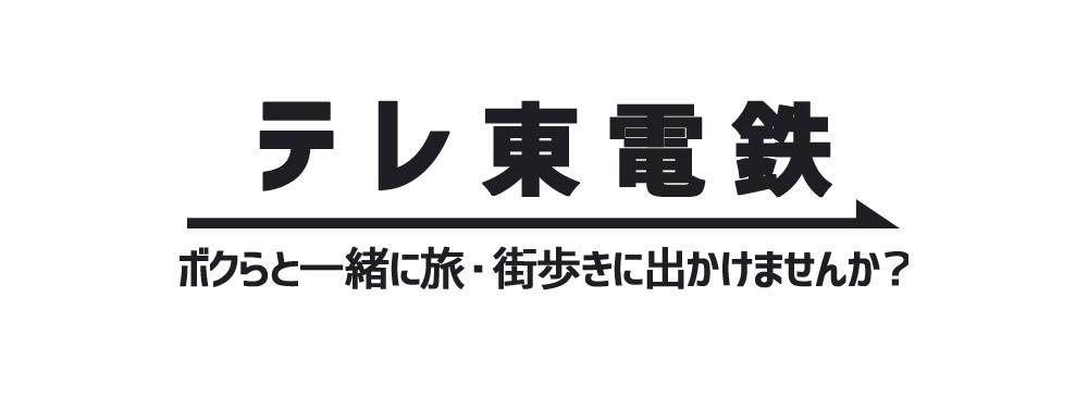 テレ東、JR東日本との共同実験「テレ東電鉄」を実施 旅・街歩き番組の情報を発信