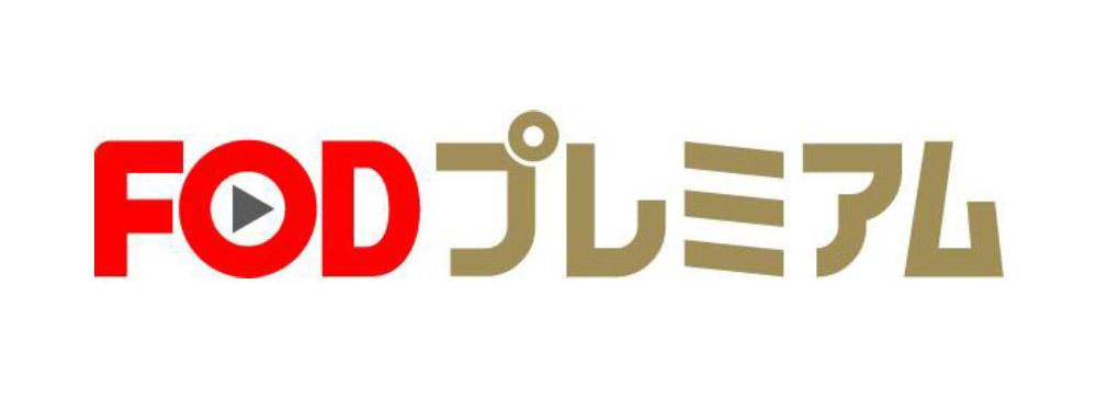 「FODプレミアム」賃貸レジデンス新規契約者を対象に最大6カ月無料キャンペーンを実施