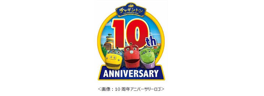 フジテレビ、放送10周年記念「チャギントン 10周年プロジェクト」始動