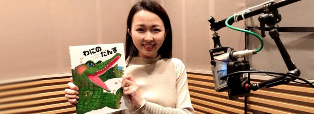 メ~テレ、アナウンサーが絵本を朗読する動画「アナの宅配便」配信開始