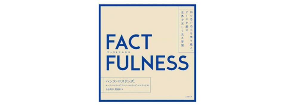 テレビ東京、日経BPと共同で「FACTFULNESS」オーディオブックを制作