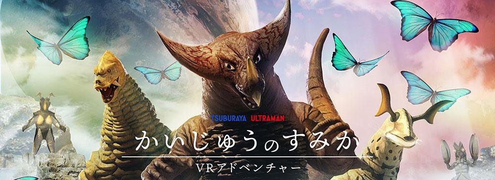 TBS、ティフォンとフルCGのVRコンテンツ「かいじゅうのすみか VRアドベンチャー」公開