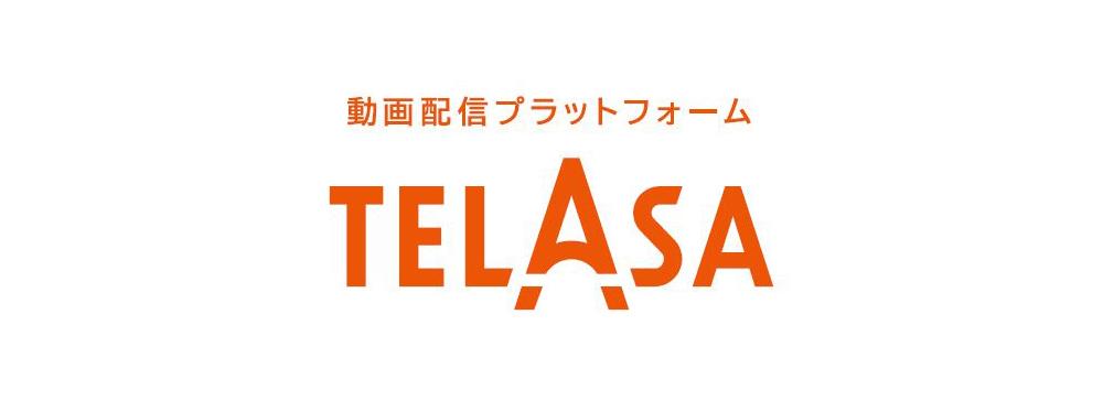 テレビ朝日×KDDIによる新動画配信サービス「TELASA(テラサ)」が始動