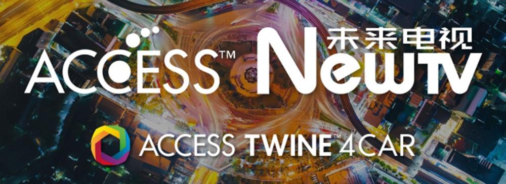 ACCESS、中国の大手動画サービス事業者NewTVと協業!車載エンターテインメントを中国の自動車メーカーへ