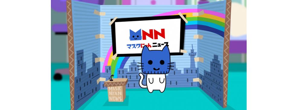 """気になる話題を""""猫目線""""で紹介!『MNNマスクにゃんニュース』、メ~テレ『アップ!』内で放送開始"""