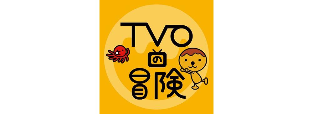 テレビ大阪、新YouTubeチャンネル「TVOの冒険~チャレンジ TVO~」を開設
