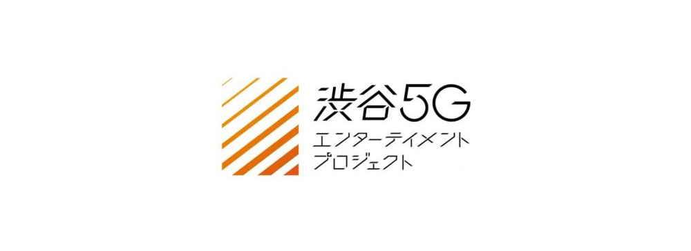 TOKYO MX、「渋谷 5G エンターテイメントプロジェクト」に参画