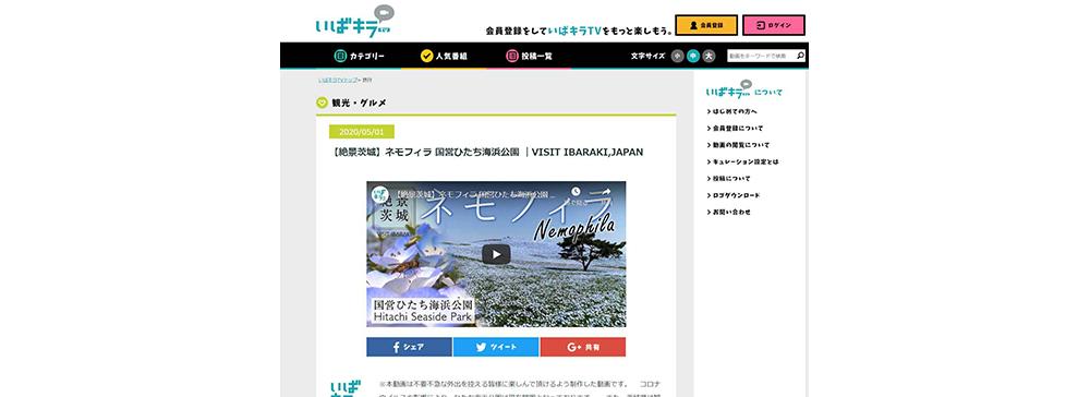 茨城放送、県の公式動画サイト「いばキラTV」コンテンツ制作に参画