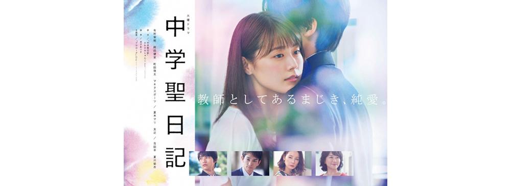 TBSドラマ『中学聖日記』特別編の放送決定を受け、松本花奈監督のスピンオフムービーが再公開