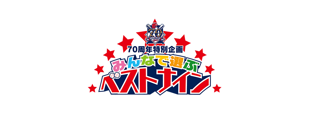 広島テレビ、カープ70周年記念企画「みんなで選ぶベストナイン」をアプリで実施