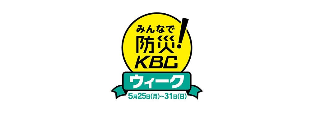KBC九州朝日放送、「WITHコロナ時代」に即した防災週間特集を実施