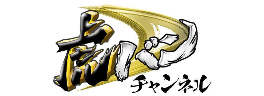 ABCテレビ、阪神ファン必見のYouTubeチャンネル「虎バン」を開設