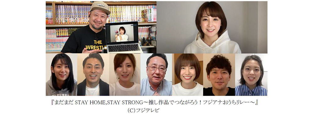 宮司愛海フジテレビアナウンサーらが漫画やドラマの「推し」作品を紹介 CSとFODで無料公開