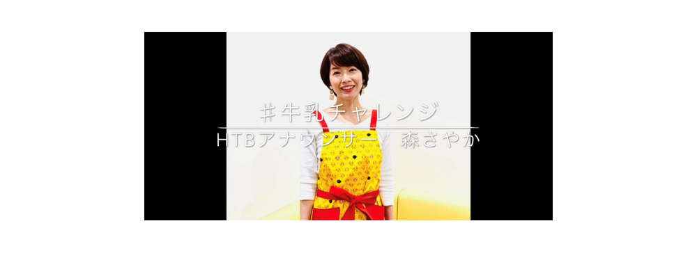 HTB北海道テレビ、TikTokで「#牛乳チャレンジ」を実施