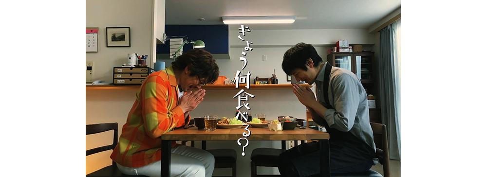 テレビ東京、『きのう何食べた?』のスピンオフ動画企画「きょう何食べる?」を3日連続で配信