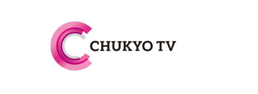 中京テレビ、アクアリングのグループ参画を発表 コンテンツのデジタル化をさらに強化