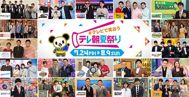 テレビ朝日が「#テレビで笑おう テレ朝夏祭り」を実施 17日間にわたり ...
